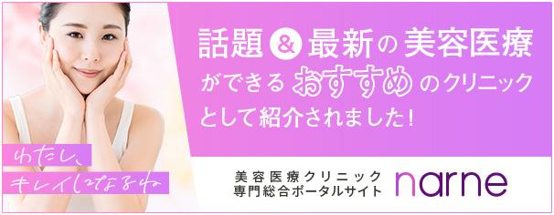 美容医療ポータルサイトnarne(ナルネ)